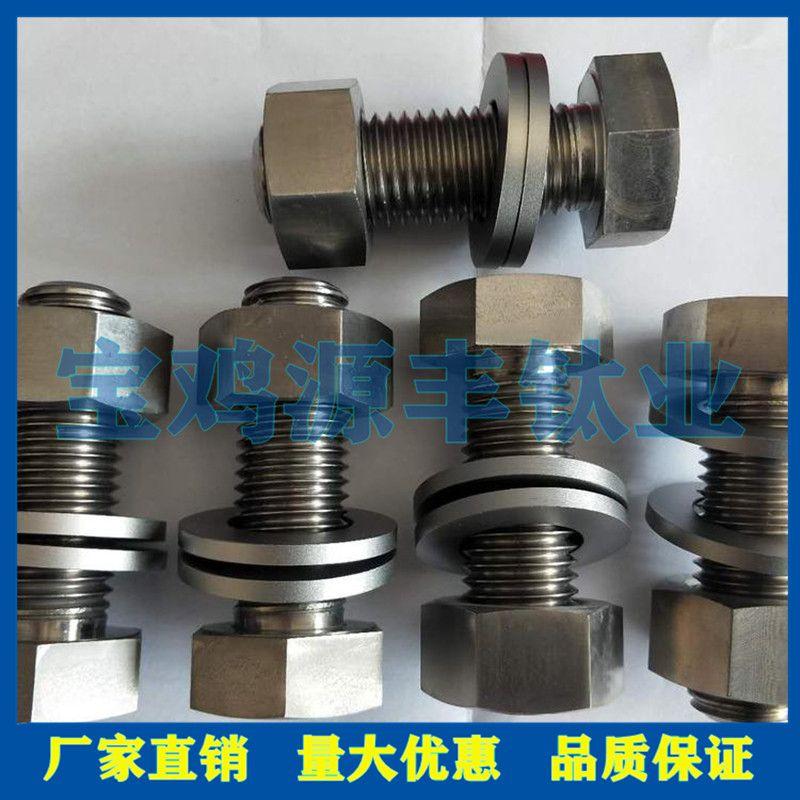 钛标准件 TC4钛螺丝 钛紧固件 GR5标准件厂家直销