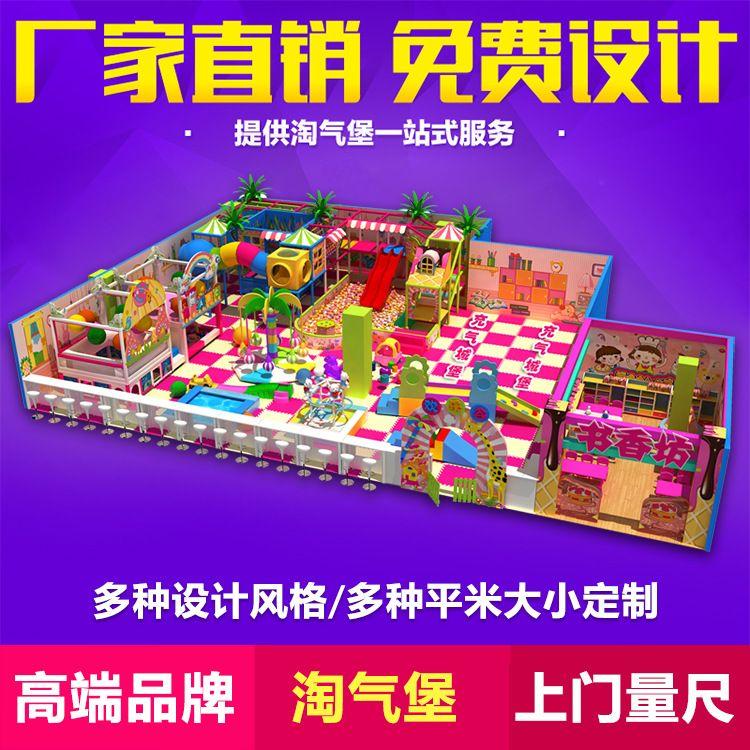 淘气堡 儿童乐园 淘气堡厂家 儿童乐园厂家 淘气堡设备