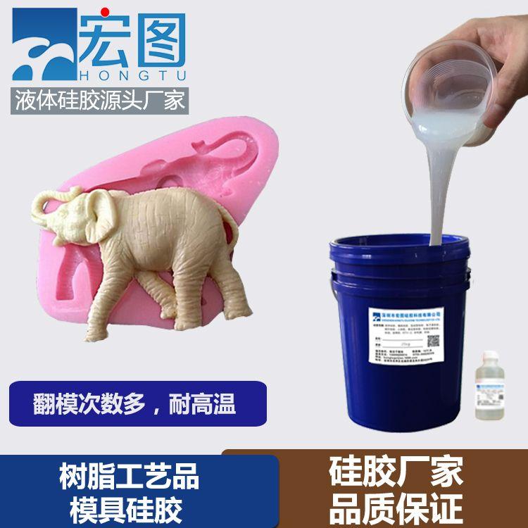 乳白色的樹脂工藝品專用模具硅膠