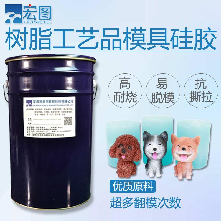 树脂工艺品专用的工业级液体硅胶