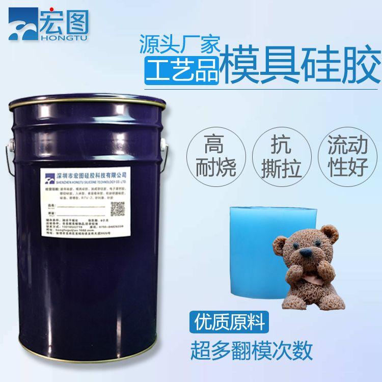 宏图88系列树脂工艺品用的耐烧模具胶