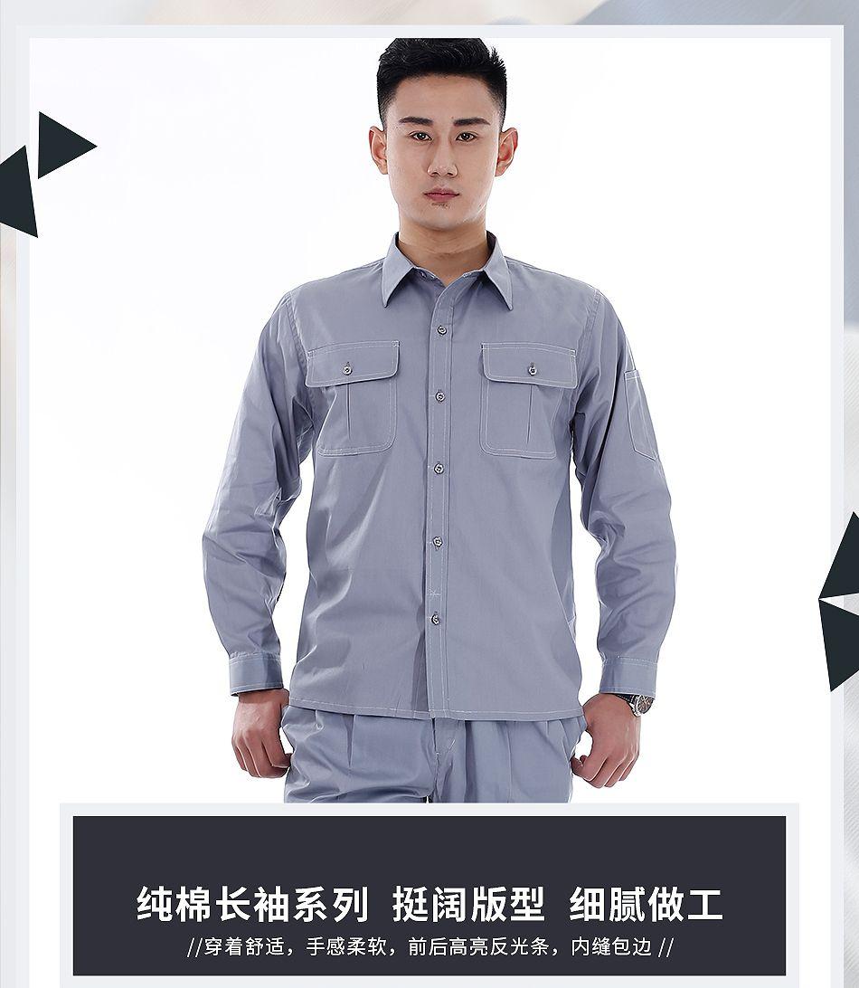 坯衫客,电网款纯棉长袖工作服定制,班服定制,工装定制,制服定制