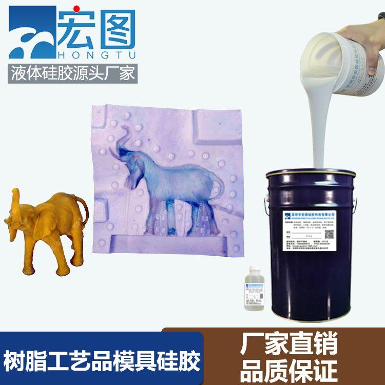 厂家直销树脂工艺品用的高抗撕拉的液态模具硅胶