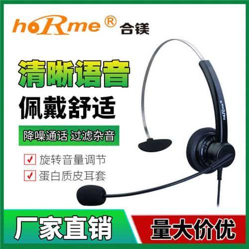 hoRme合镁201N头戴式话务耳机电话耳麦