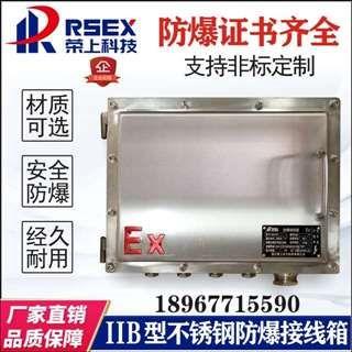BXM防爆配电箱控制箱检修箱定做不锈钢控制按钮防爆柜端子接线箱