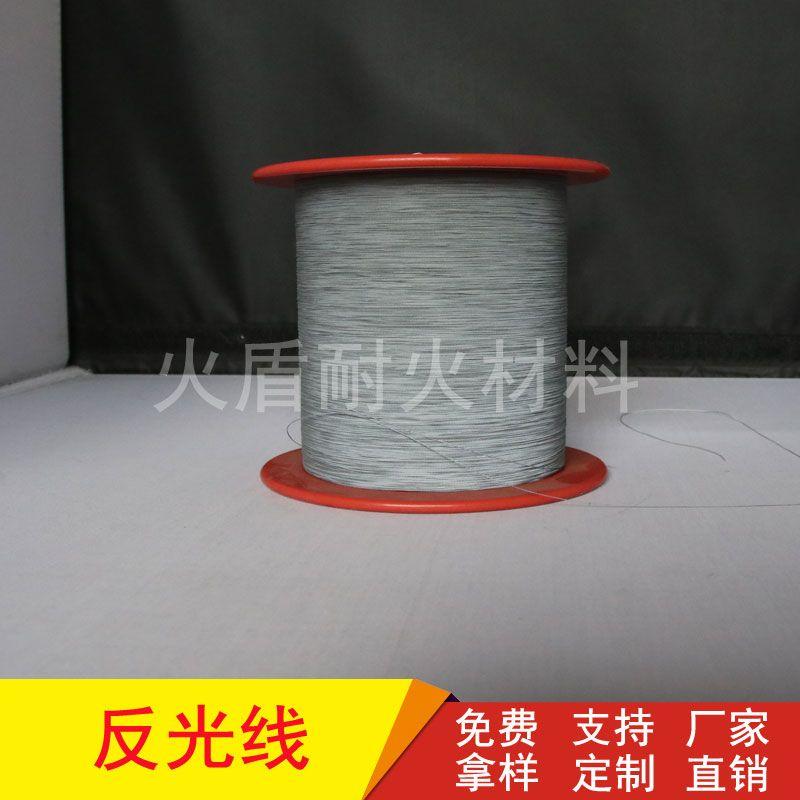 廠家直銷反光制品反光切絲膜灰色高亮雙面反光絲反光線