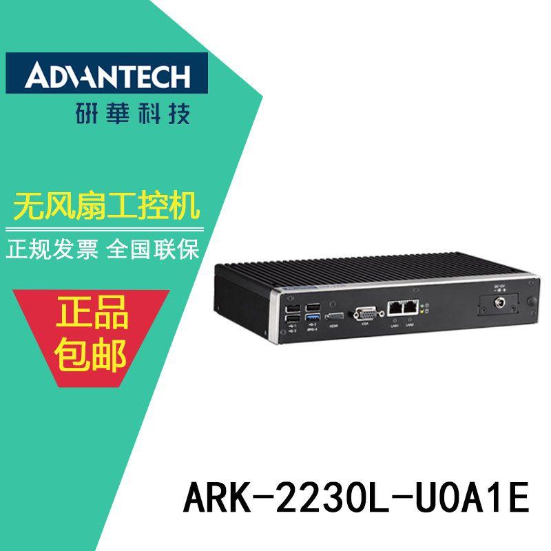 台湾研华Advantech  珠三角销售代理商 嵌入式工控机无风扇系列产品