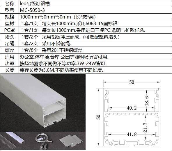 led吊線燈鋁槽套件 led吊線燈鋁槽