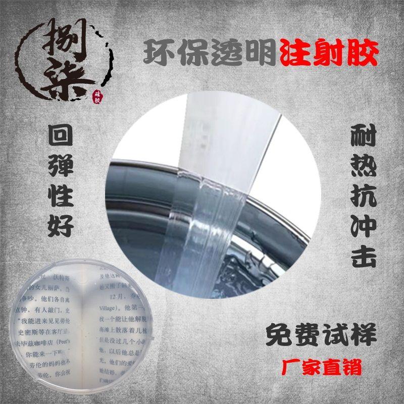 硅膠模具制作和優勢