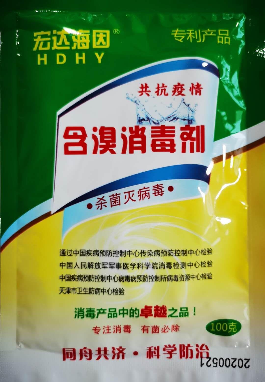 杀菌消毒剂生产厂家