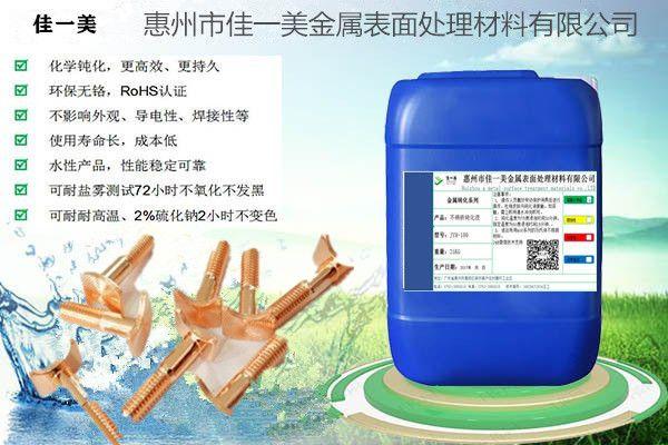 銅材抗氧化劑JYM-107