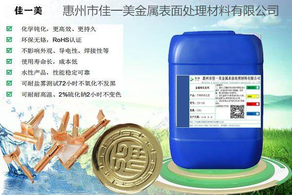 銅材環保鈍化液