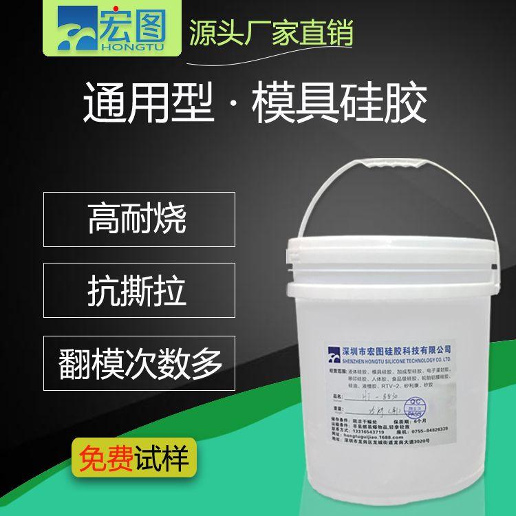 广东深圳宏图液体模具硅胶生产厂家