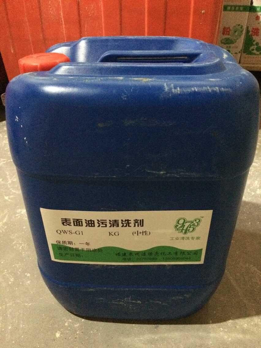 表面油污清洗劑|表面油污清洗劑