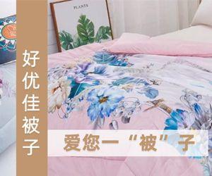 南通家吉紡織品有限公司