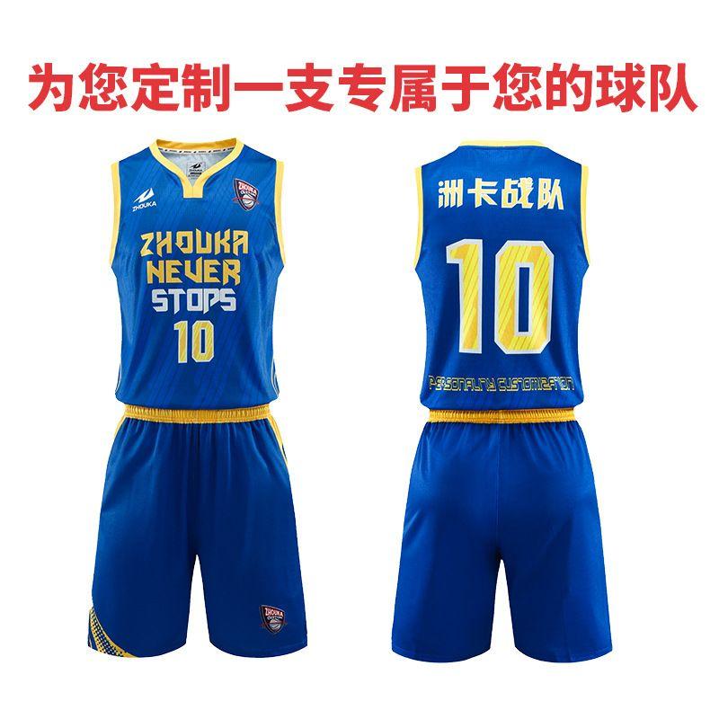 篮球服个性化定制篮球运动服DIY篮球队服