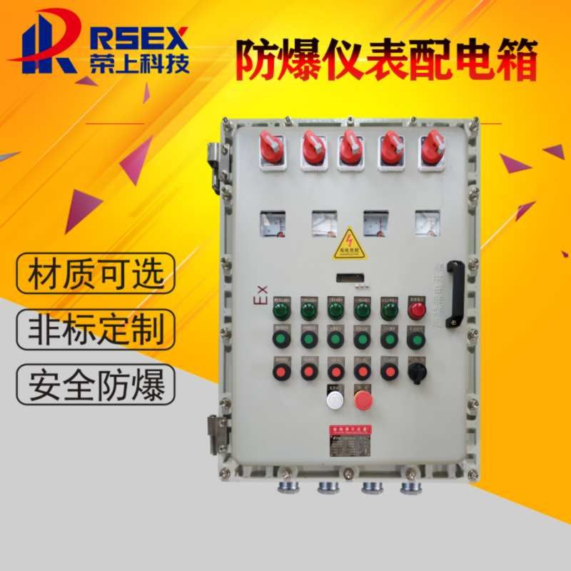 非标定制防爆型配电箱、控制柜