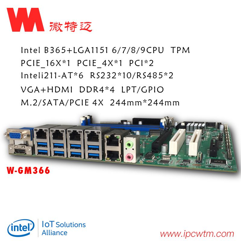 W-GM366高性能主板6个网口10个COM口