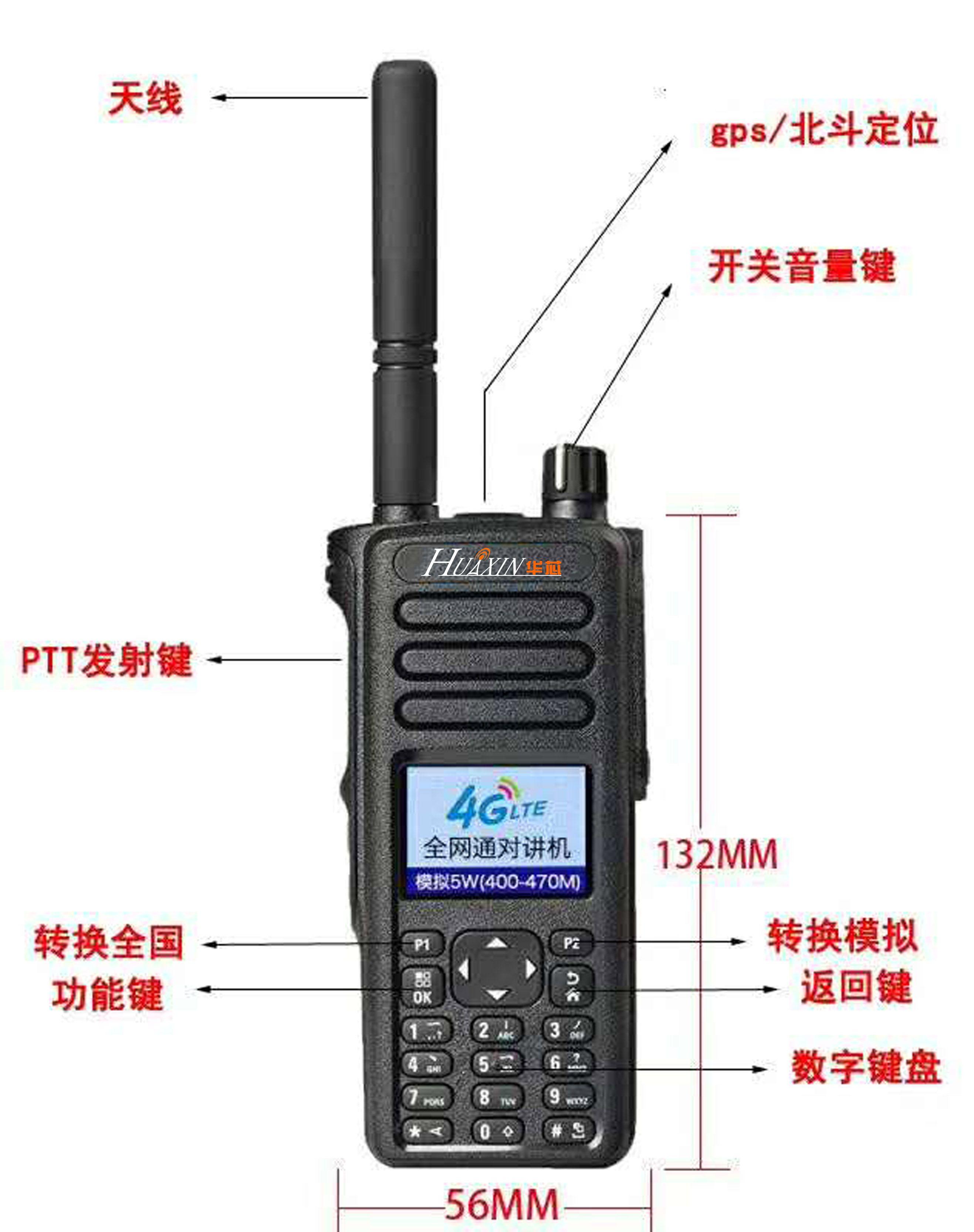 华芯H9全网通4G模拟5w中转驴友自驾景区