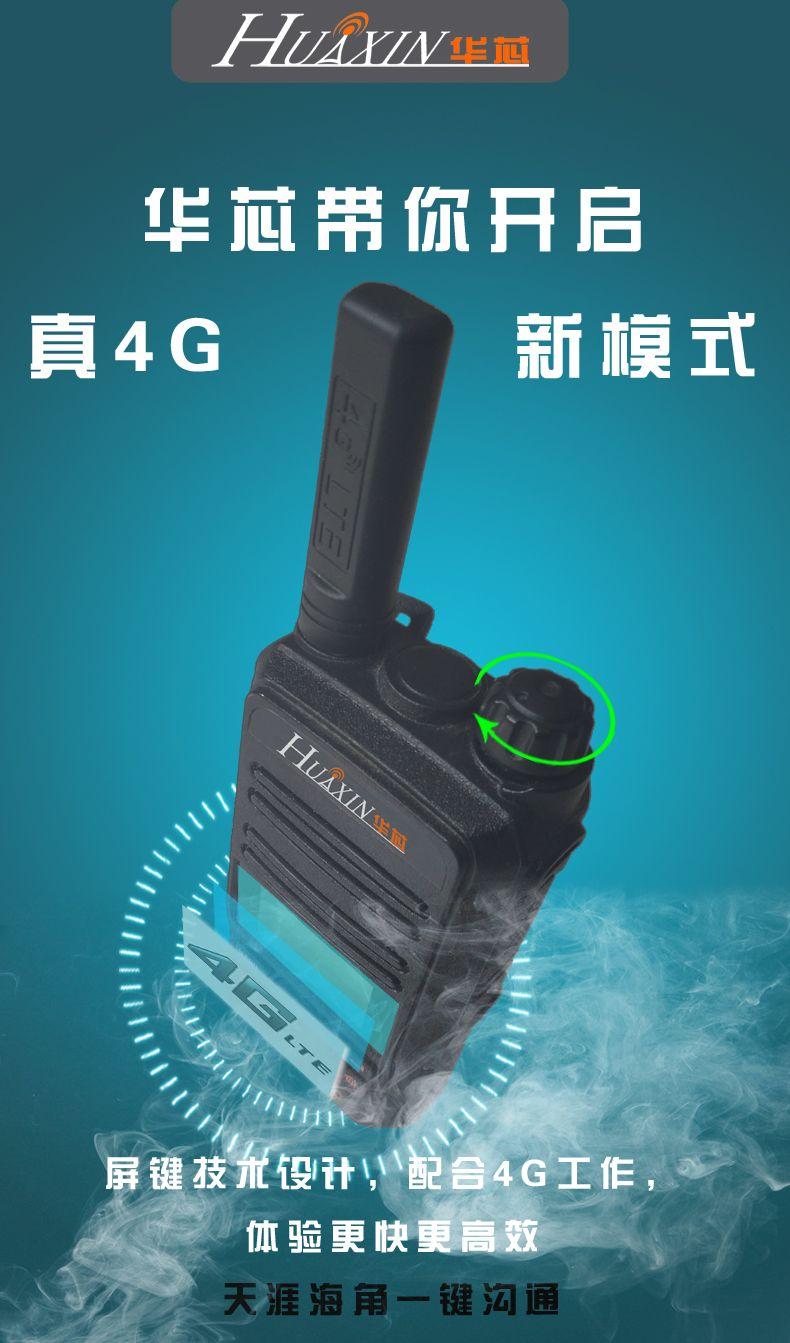 華芯H5全網通4G全國對講機車隊網約車出租車電召電話叫車