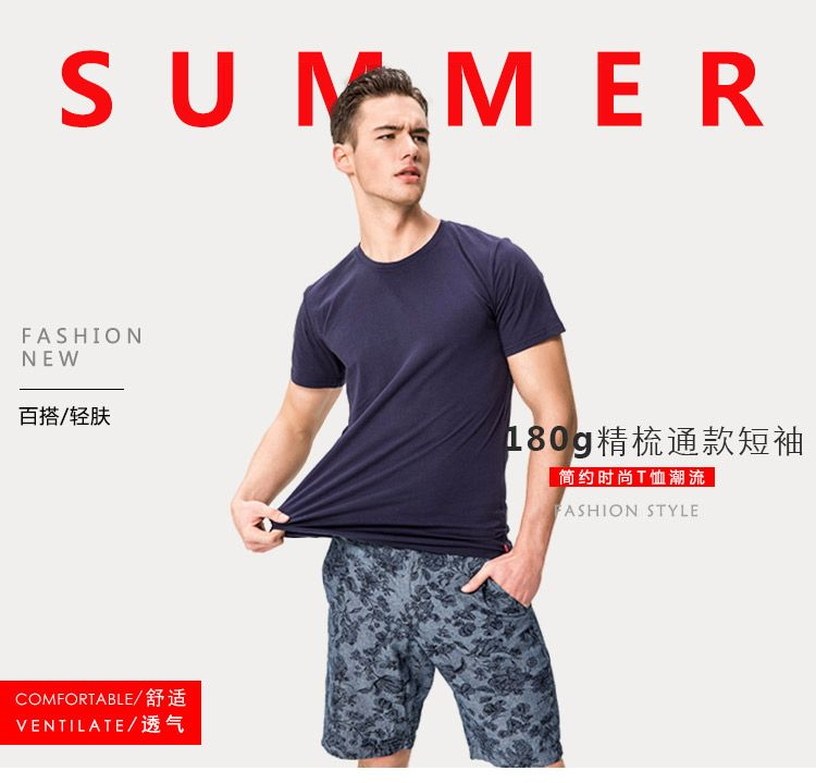 男款精梳短袖T恤,定制T恤衫圖案,T恤定做,圓領T恤衫定制,T恤定制圖案