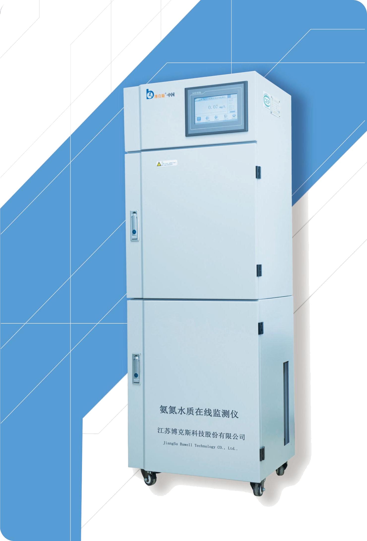唐山氨氮水质在线自动监测仪价格