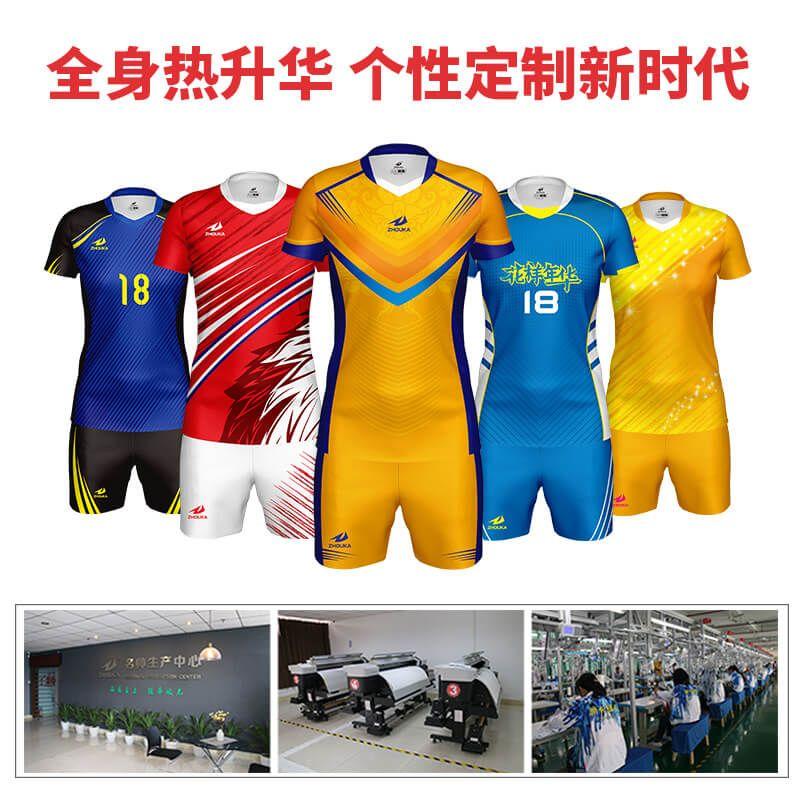 排球服个性化定制排球比赛服女性排球服