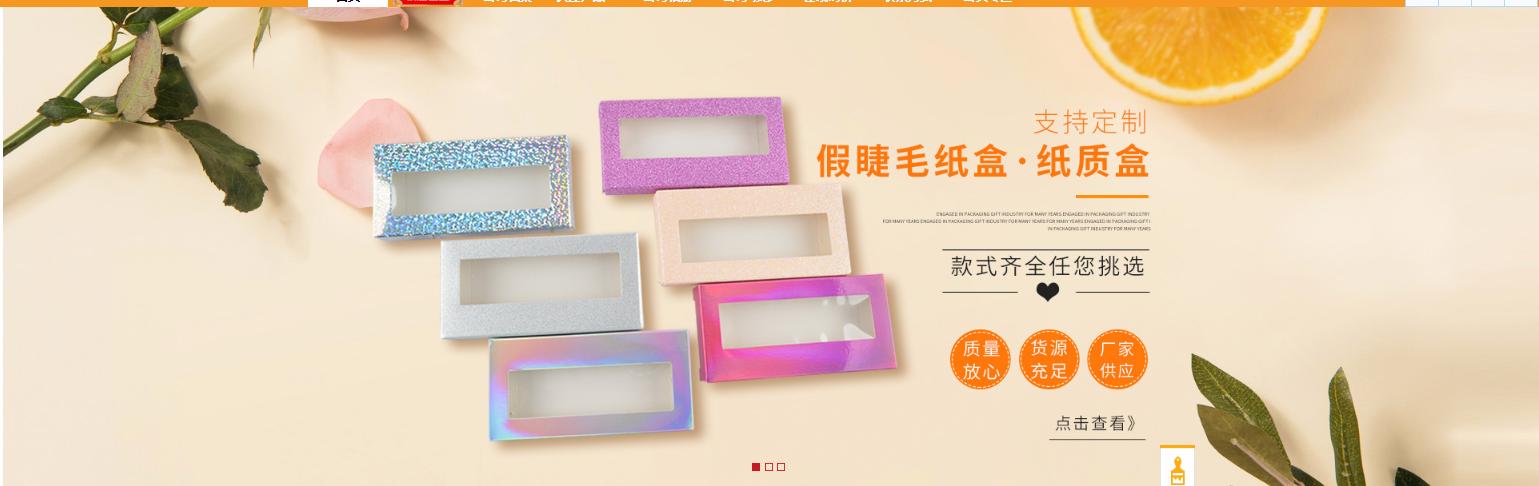 山東對毛包裝盒專業生產廠家