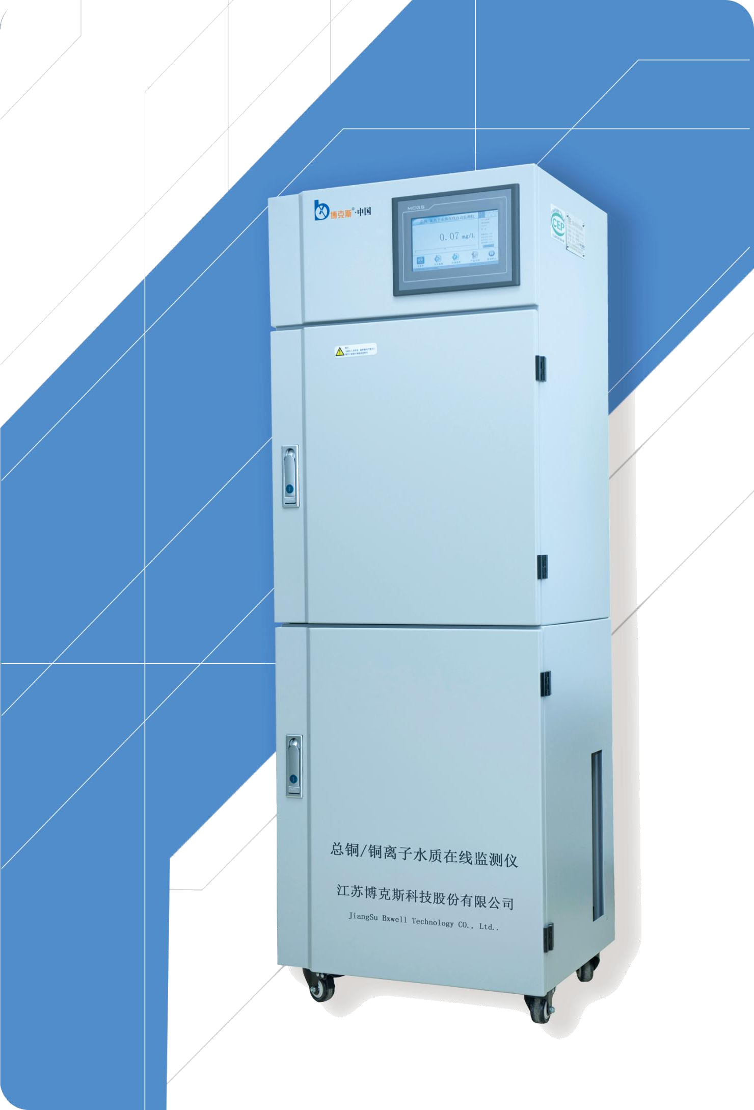 铜离子水质在线自动监测仪生产厂家