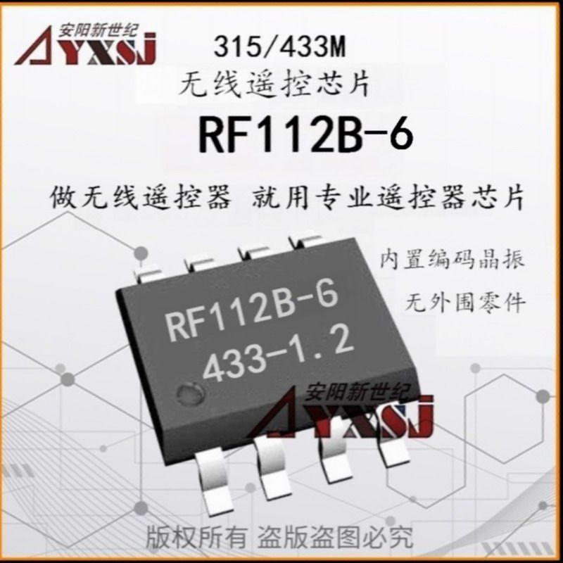 315/433M无线发射芯片带编码6按键遥控器芯片RF112B-6