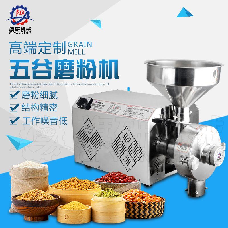 供应旗研五谷杂粮磨粉机商用研磨机不锈钢中药材打粉机干磨磨面机家用