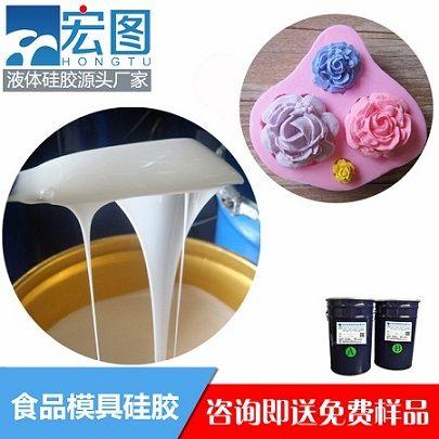广东厂家直销不变形的环保食品级液体模具硅胶
