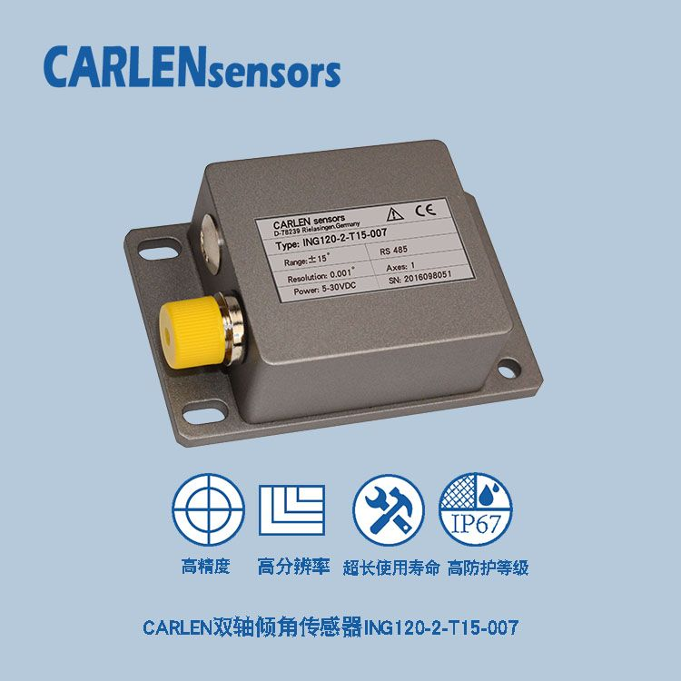 CARLEN静态双轴倾角传感器ING120-2-T15-007