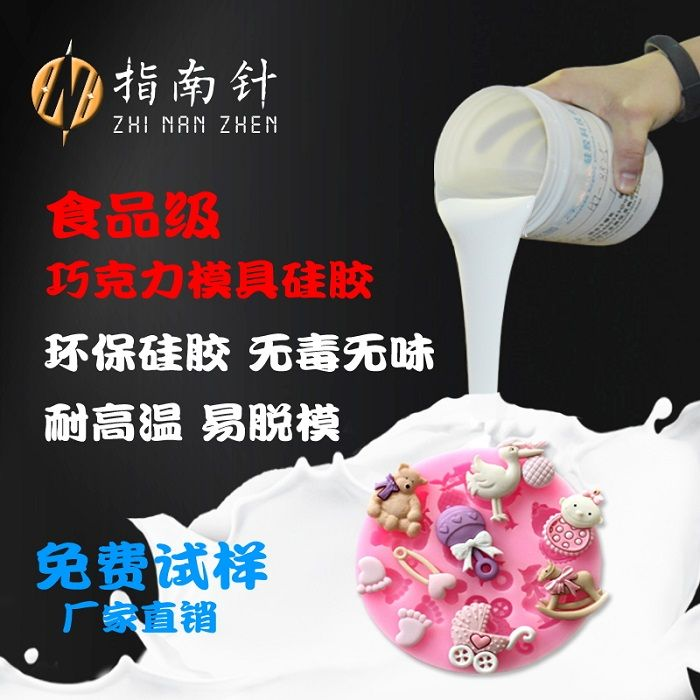 食品級模具硅膠 今日價格 食品級硅膠 食品級液體硅膠 深圳指南針硅膠
