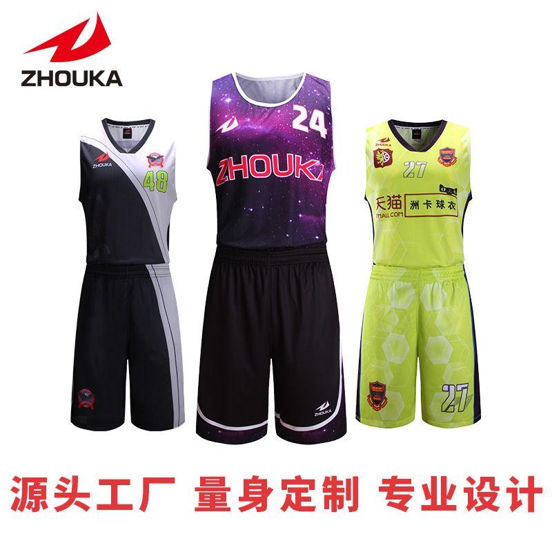廣州籃球服定制_定制個性化籃球服_來圖定制