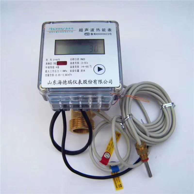 山东热量表厂家批发超声波热量表