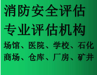 南京消防评估 南京苏浙消防 专业消防检测 消防工程维保
