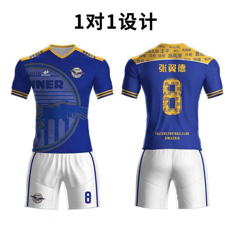 意繪系列設計款式足球服俱樂部團隊競賽服定制