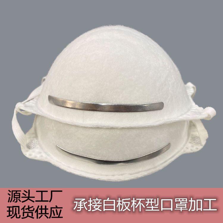 受欧美人青睐的杯形kn95口罩   现货批发(可加工)