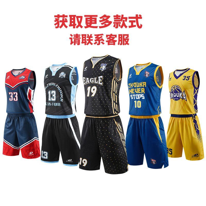 广州洲卡篮球服定制来图来样定做