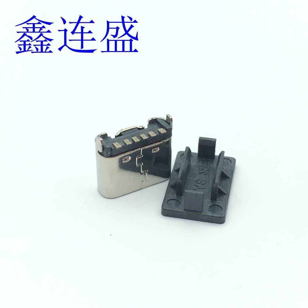 USB type-c立式母座6P立贴180度PD快充TYPE-C接口带护套