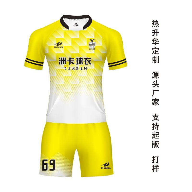 洲卡白色的足球服定制运动服来图来样定做