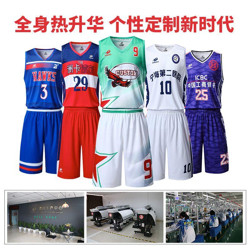 洲卡服裝球服球衣定制籃球衣服logo個性化DIY