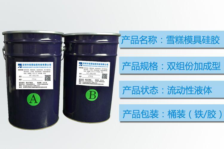 流動性好易操作的環保硅膠雙組份液體硅膠