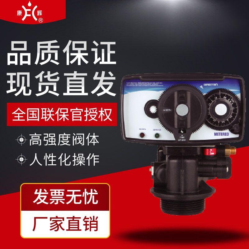 水處理設備軟水機頭控制器自動軟水處理控制閥頭控制器水處理配件
