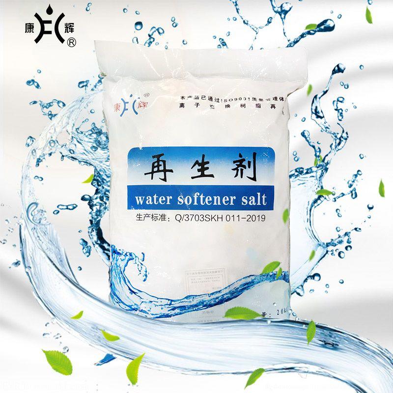 軟水鹽離子交換樹脂再生軟水鹽20kg再生劑工業水處理軟水機用