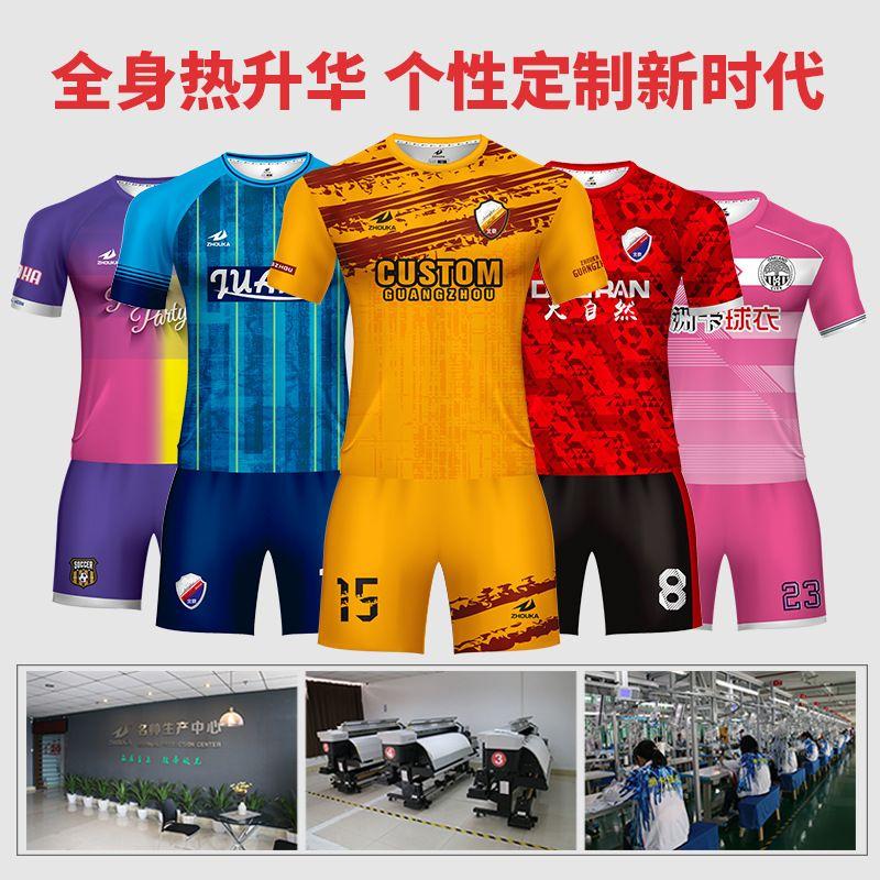 运动服洲卡定制足球比赛服来图来样定制工厂直销