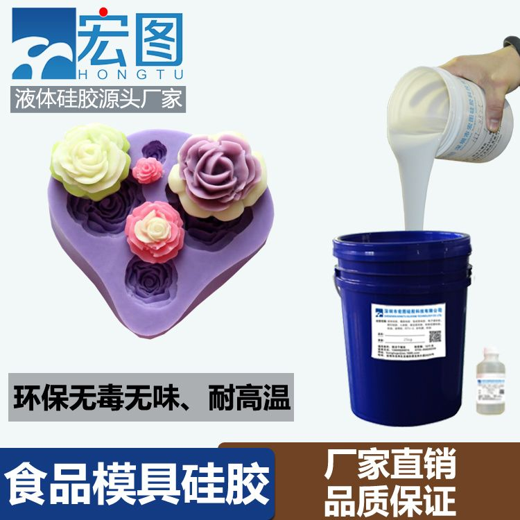 蛋糕模具餅干模具專用的雙組份環保液體硅膠食品級硅膠