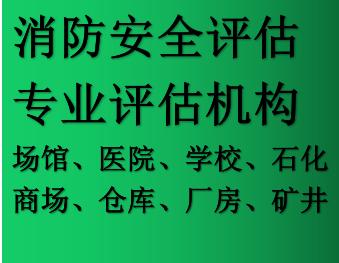 南京电气检测/ 评估/ 消防评估/ 消防施工安装
