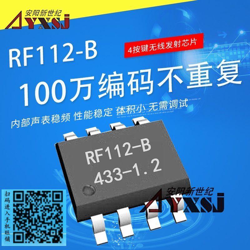 315/433M无线发射芯片固定码4按键遥控器芯片RF112B-4